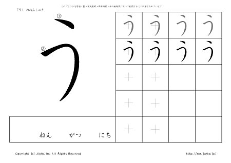 漢字 2年生 漢字表 : う の書き順付き練習帳-漢字 ...