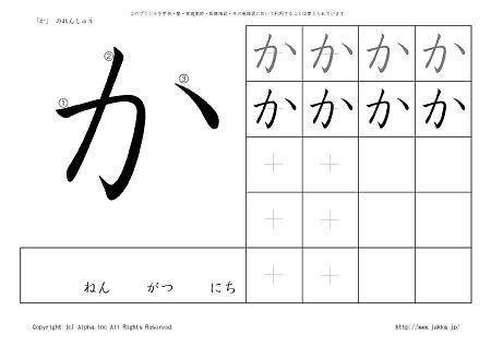 か の書き順付き練習帳-漢字 ... : 漢字練習帳ダウンロード : 漢字