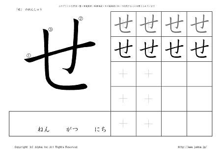 せ の書き順付き練習帳-漢字 ...
