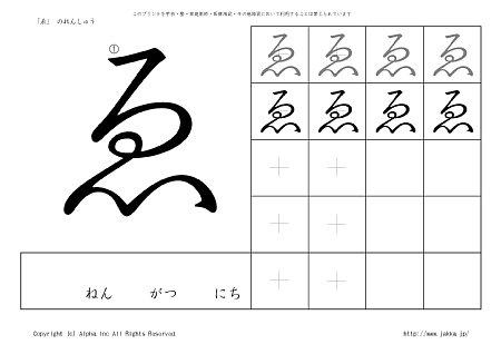 ゑ の書き順付き練習帳-漢字ドリル- [ジャッカ -JAKKA.JP-]