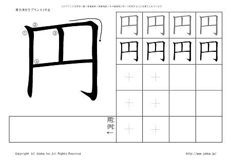 円 の書き順付き練習帳-漢字 ...