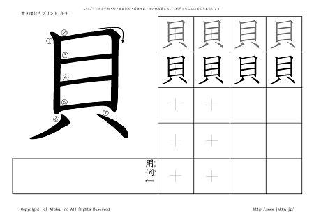 貝 の書き順付き練習帳-漢字 ... : 漢字 読み 問題 小学生 : 小学生