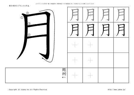 月 の書き順付き練習帳-漢字 ...