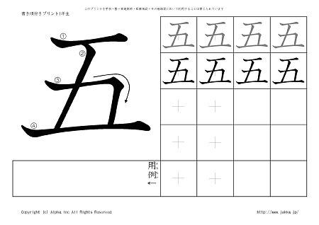 五 の書き順付き練習帳-漢字 ... : た 書き順 : すべての講義