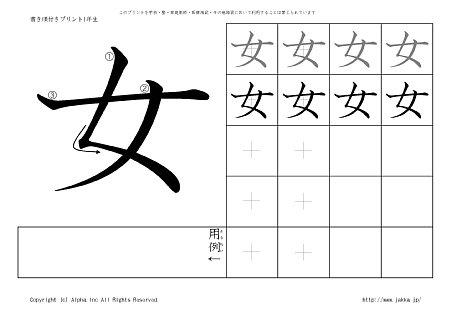 女 の書き順付き練習帳-漢字 ... : ひらがな 練習 無料 : ひらがな