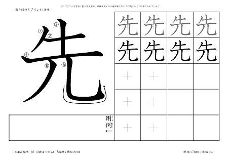 先 の書き順付き練習帳-漢字 ...