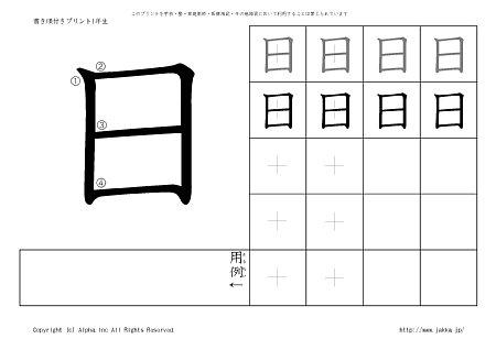 日 の書き順付き練習帳-漢字 ...