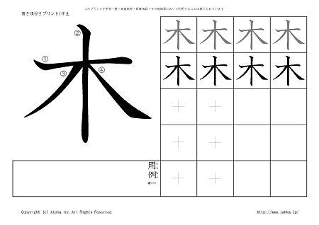 木 の書き順付き練習帳-漢字 ...