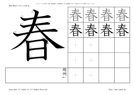 春 の書き順付き練習帳-漢字 ...