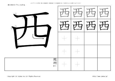 西 の書き順付き練習帳-漢字 ... : 漢字練習帳ダウンロード : 漢字