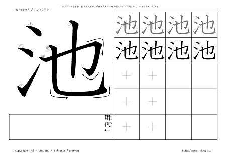 池 の書き順付き練習帳-漢字 ...