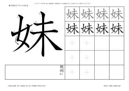 ... 練習帳-漢字ドリル- [ジャッカ : ジャッカの漢字練習プリント : プリント