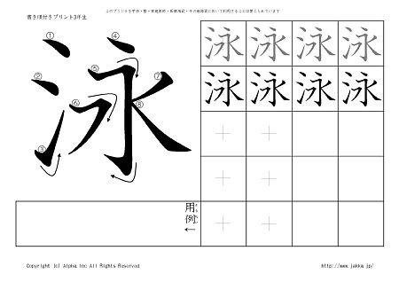 泳 の書き順付き練習帳-漢字ドリル- [ジャッカ -JAKKA.JP-]