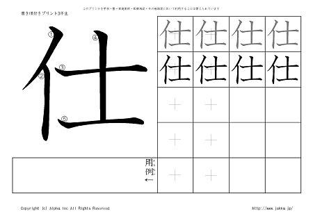 仕 の書き順付き練習帳-漢字ドリル- [ジャッカ -JAKKA.JP-]