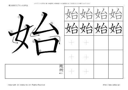 ... 練習帳-漢字ドリル- [ジャッカ