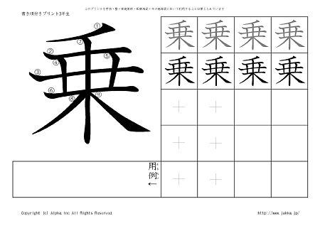 乗 の書き順付き練習帳-漢字ドリ...