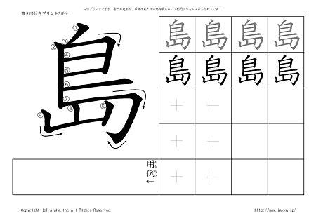 島 の書き順付き練習帳-漢字 ... : 小学生 漢字 書き順 : 小学生