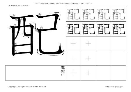 漢字 漢字ドリル pdf : ... 漢字ドリル- [ジャッカ -JAKKA.JP