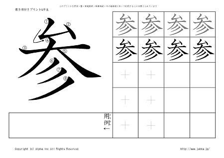 参 の書き順付き練習帳-漢字ドリル- [ジャッカ -JAKKA.JP-]