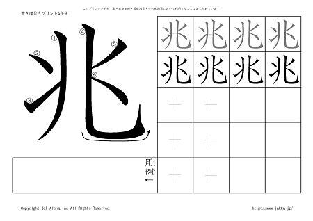 兆 の書き順付き練習帳-漢字ドリ...