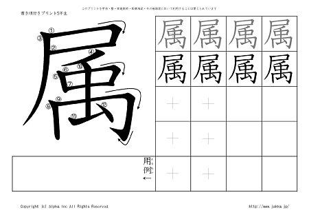 属 の書き順付き練習帳-漢字ドリ...