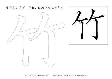 漢字ぬりえ(塗り絵)-漢字ドリル ...