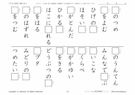 小学校1年生の漢字ドリル-1 ... : 二年生 漢字 ドリル : 漢字