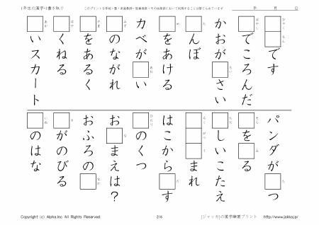 一年生の漢字 の関連画像 : 一年生 漢字 一覧 : 一年生