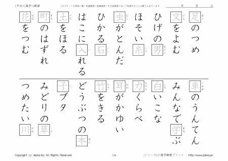 小学校1年生の漢字ドリル-1 ... : 小学1年生 国語 プリント : プリント