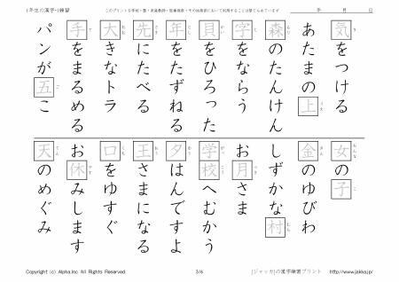 小学校1年生の漢字ドリル-1-練習-P03/6 [ジャッカ -JAKKA ... : 一年生問題 : 一年生