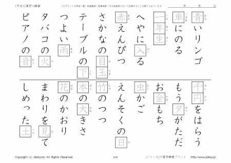 小学校1年生の漢字ドリル-1 ... : 漢字 書き取り プリント 無料 : プリント