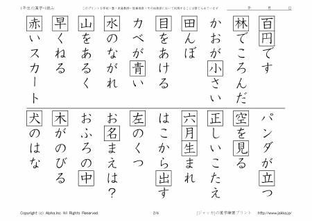 ... 年生の漢字ドリル-1-読み-P02/06