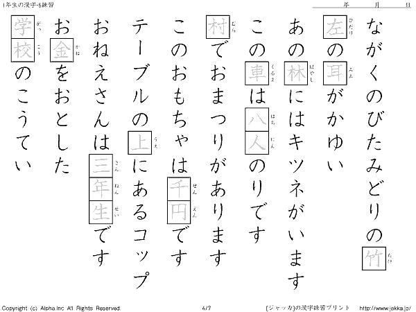 小学校1年生の漢字ドリル-5 ... : 小学4年生漢字ドリル : 漢字