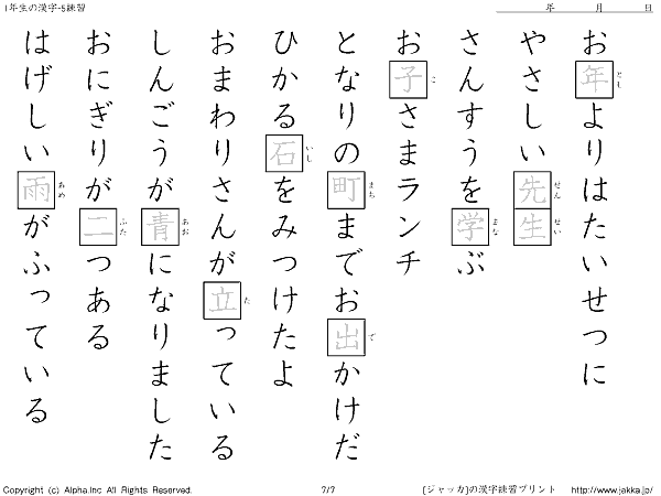 ひらがな ひらがな 50音表 : 小学校1年生の漢字ドリル-5 ...
