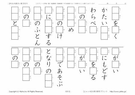 小学校2年生の漢字ドリル-1 ... : 小学校 漢字 書き順 : 小学校