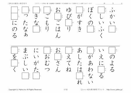 小学校2年生の漢字ドリル 1 書き取り P0110 ジャッカ Jakkajp