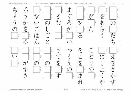 小学校2年生の漢字ドリル 1 書き取り P0510 ジャッカ Jakkajp