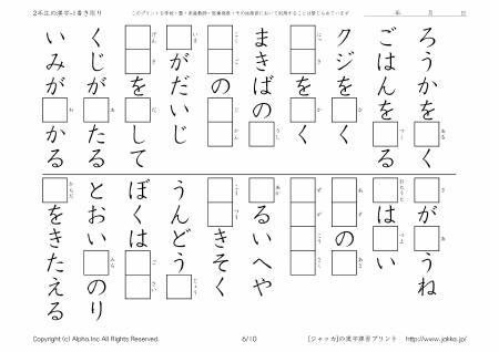 小学校2年生の漢字ドリル-1 ... : ジャッカ 漢字 : 漢字