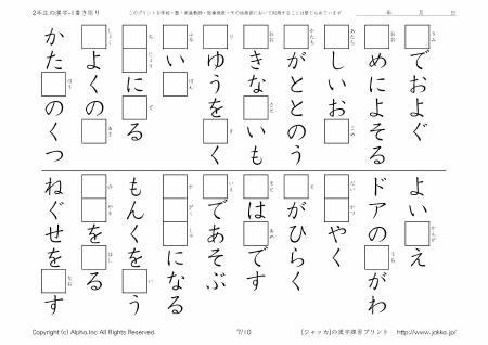 小学校2年生の漢字ドリル-1 ... : 小学一年生算数ドリル : 一年生