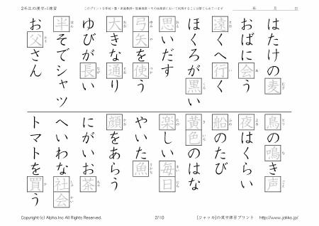 小学校2年生の漢字ドリル 1 練習 P0210 ジャッカ Jakkajp