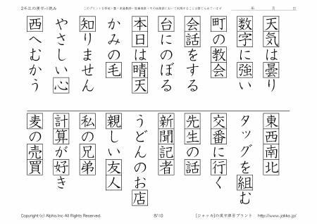 ... 年生の漢字ドリル-1-読み-P08/10