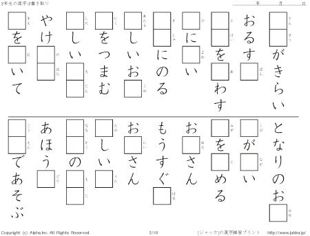 漢字 4年生 漢字 問題 : 小学校2年生の漢字ドリル-2 ...