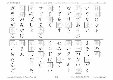 小学校 小学校二年生の漢字 : 小学校2年生の漢字ドリル-3 ...