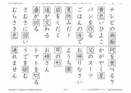 小学校2年生の漢字ドリル 3 読み P0210 ジャッカ Jakkajp