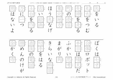 小学校2年生の漢字ドリル 4 練習 P0306 ジャッカ Jakkajp