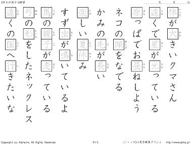 小学校2年生の漢字ドリル 5 練習 P0913 ジャッカ Jakkajp