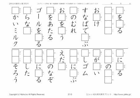 小学校3年生の漢字ドリル-1 ... : 小学三年生 漢字 : 漢字