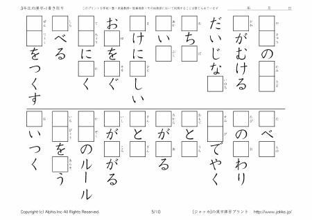 ... の漢字ドリル-1-書き取り-P05/10 : 漢字の書き取り : 漢字