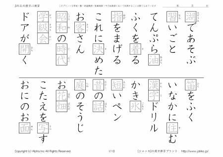 漢字 3年生 漢字 ドリル : 小学校3年生の漢字ドリル-1 ...
