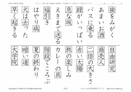 漢字 漢字ドリル pdf : ... 年生の漢字ドリル-1-読み-P03/10